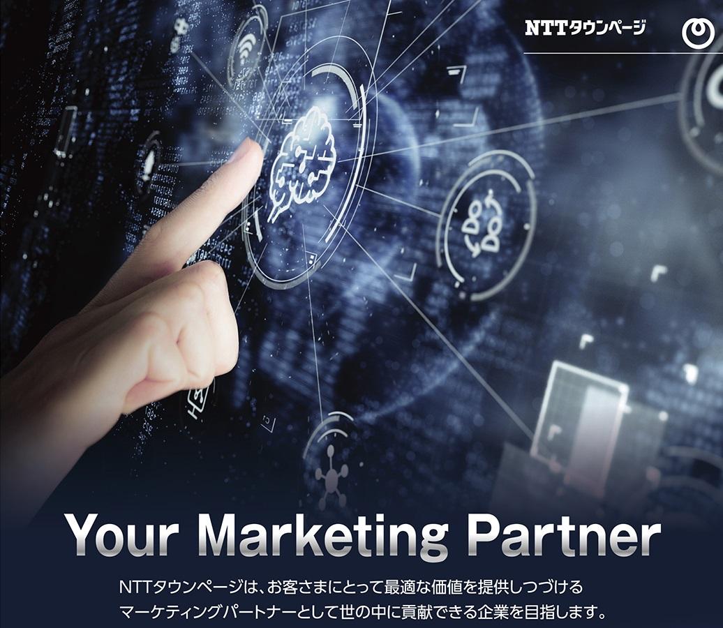 NTTタウンページ株式会社(セミナー事務局)