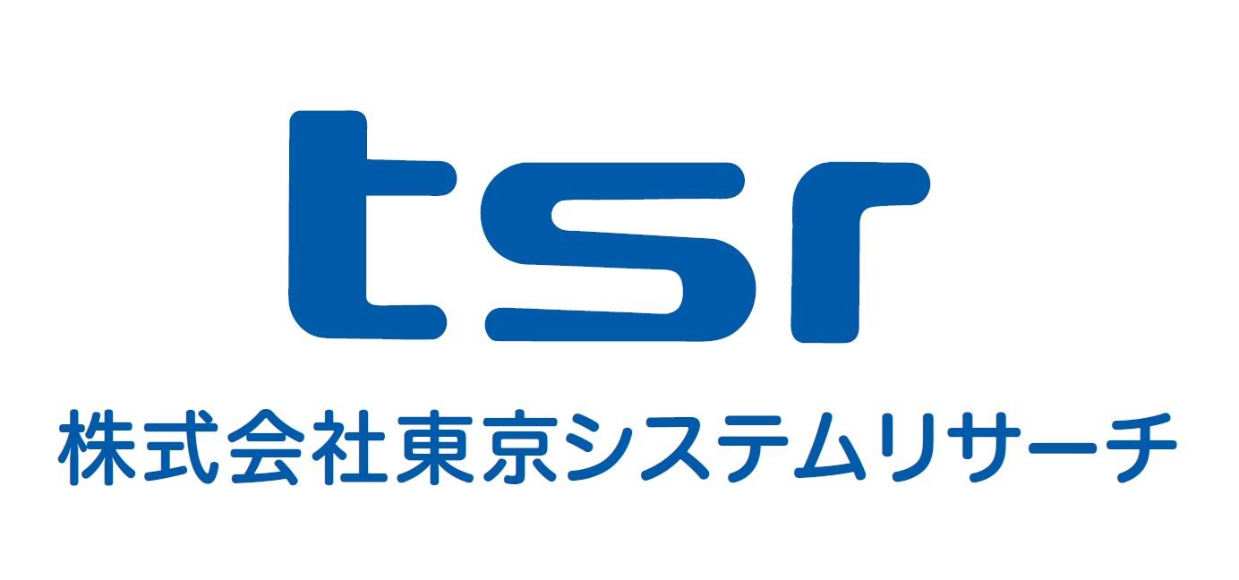 株式会社東京システムリサーチ