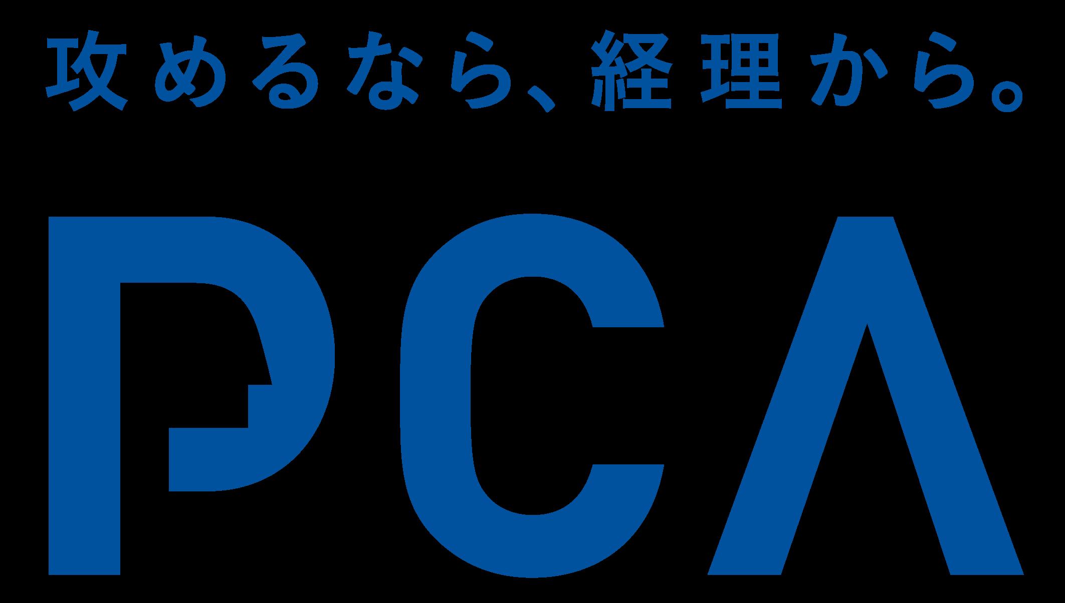 PCAウェビナー事務局(N)