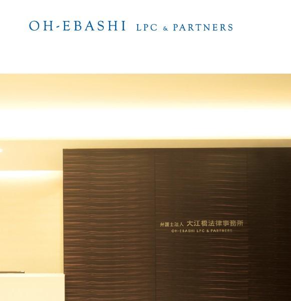 弁護士法人大江橋法律事務所