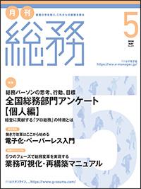 月刊総務セミナー運営事務局