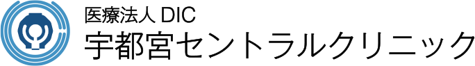 宇都宮セントラルクリニック