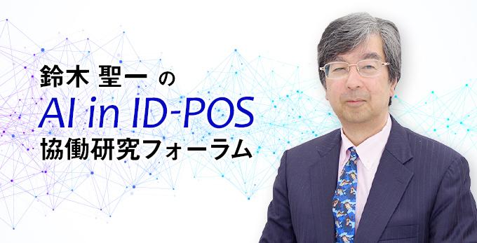 AI in ID-POS協働研究フォーラム (鈴木聖一)