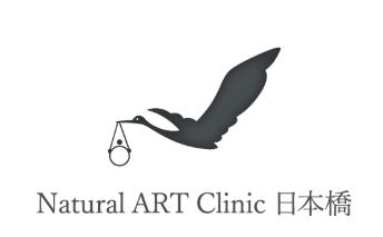 医療法人社団 永遠幸 Natural ART Clinic