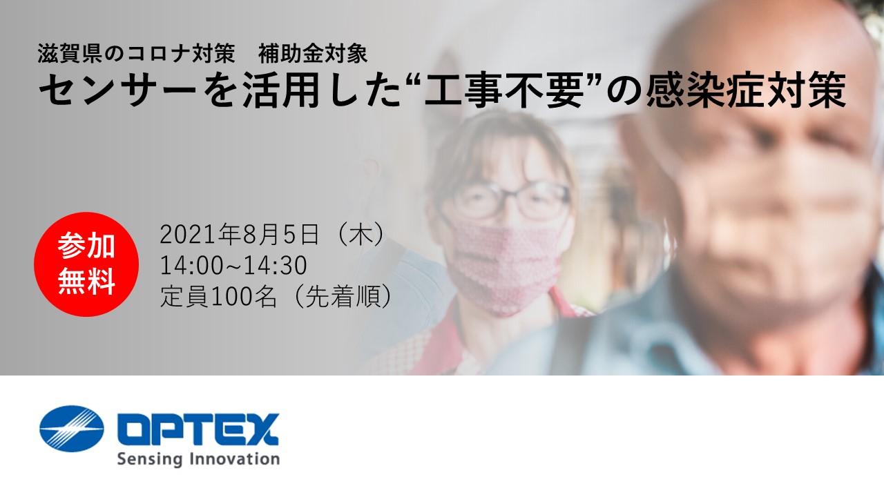 """滋賀県補助金対象_センサーを活用した""""工事不要""""の感染症対策"""