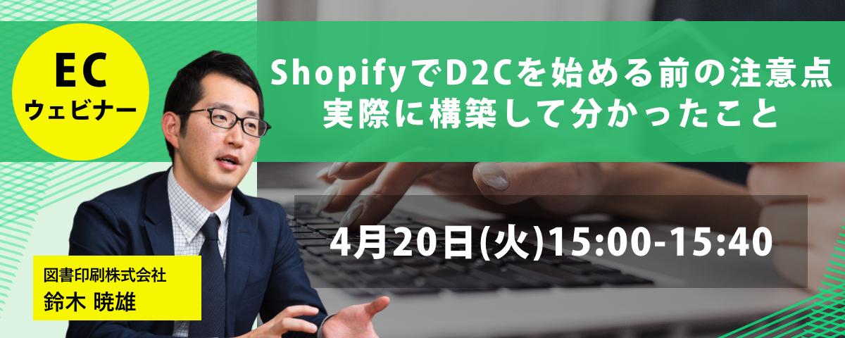 ShopifyでD2Cを始める前の注意点