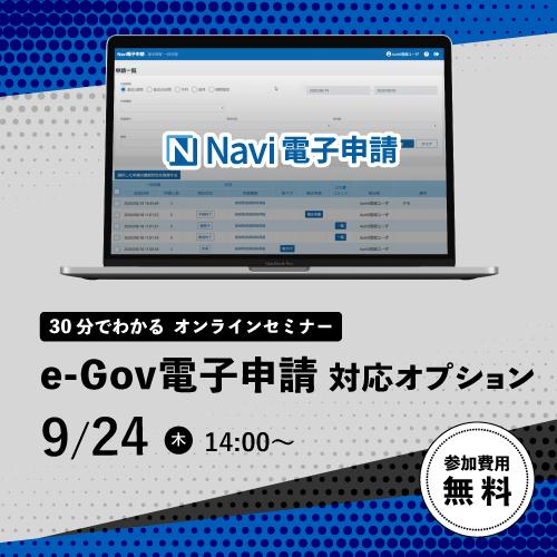 e-Gov対応オプション「Navi電子申請」のご紹介