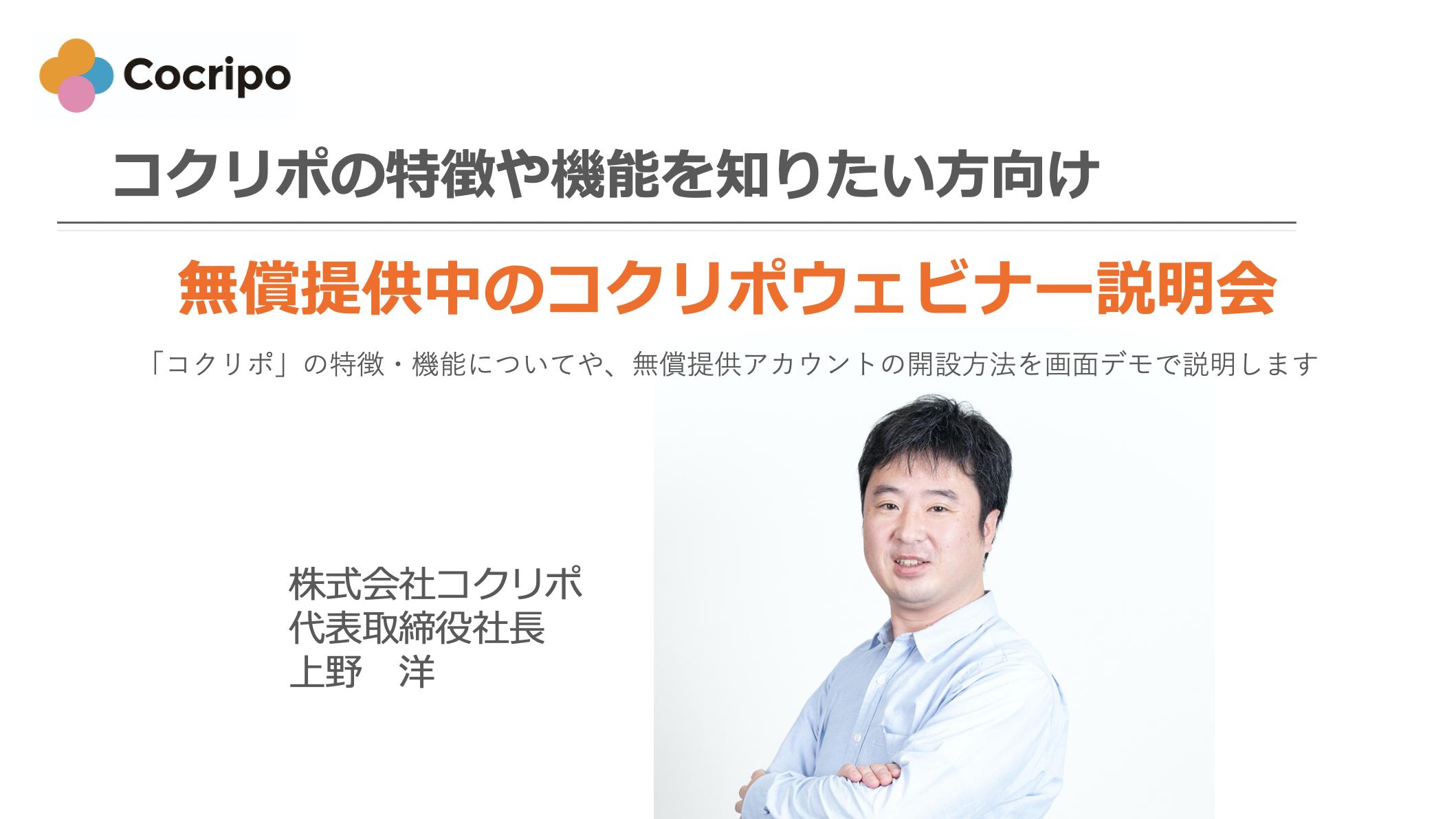 【ferret読者様限定】『コクリポ』オンライン説明会