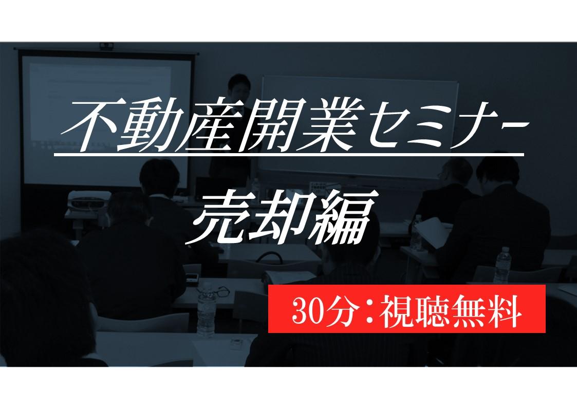 不動産開業セミナーオンライン【売却編】