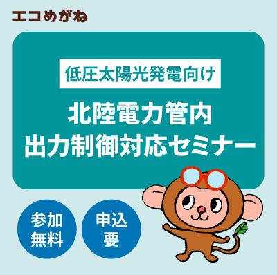 北陸電力管内 出力制御対応セミナー 9/29(火)14:10