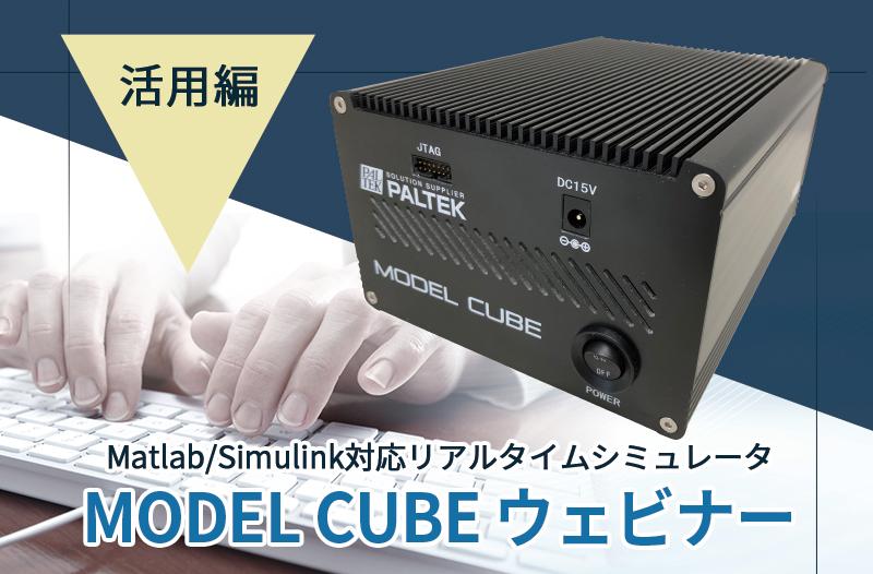 『MODEL CUBE 活用編』ウェビナー