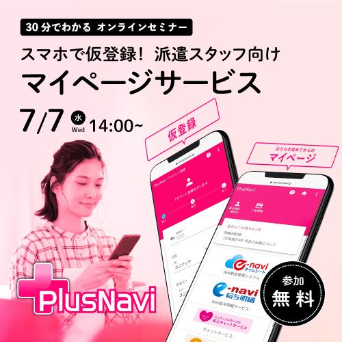 「プラスナビ for スタッフナビゲーター」のご紹介