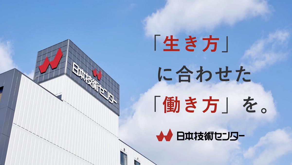 株式会社日本技術センター 新卒採用 WEB会社説明会