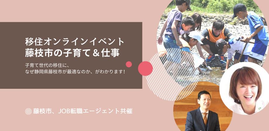 <藤枝市共催>移住オンラインイベント
