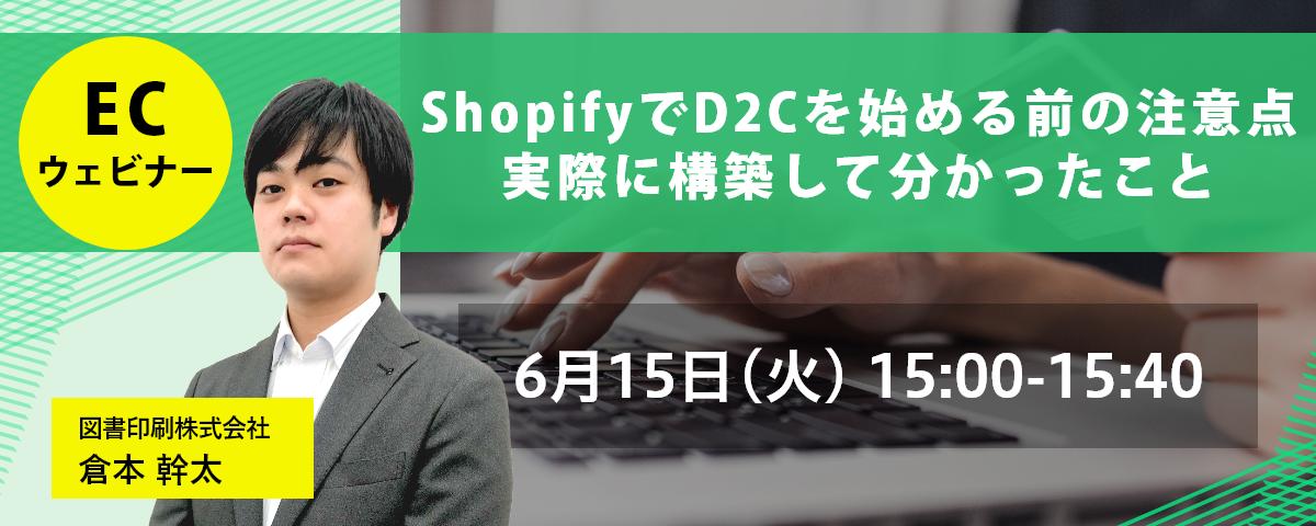 ShopifyでD2Cを始める前の注意点!