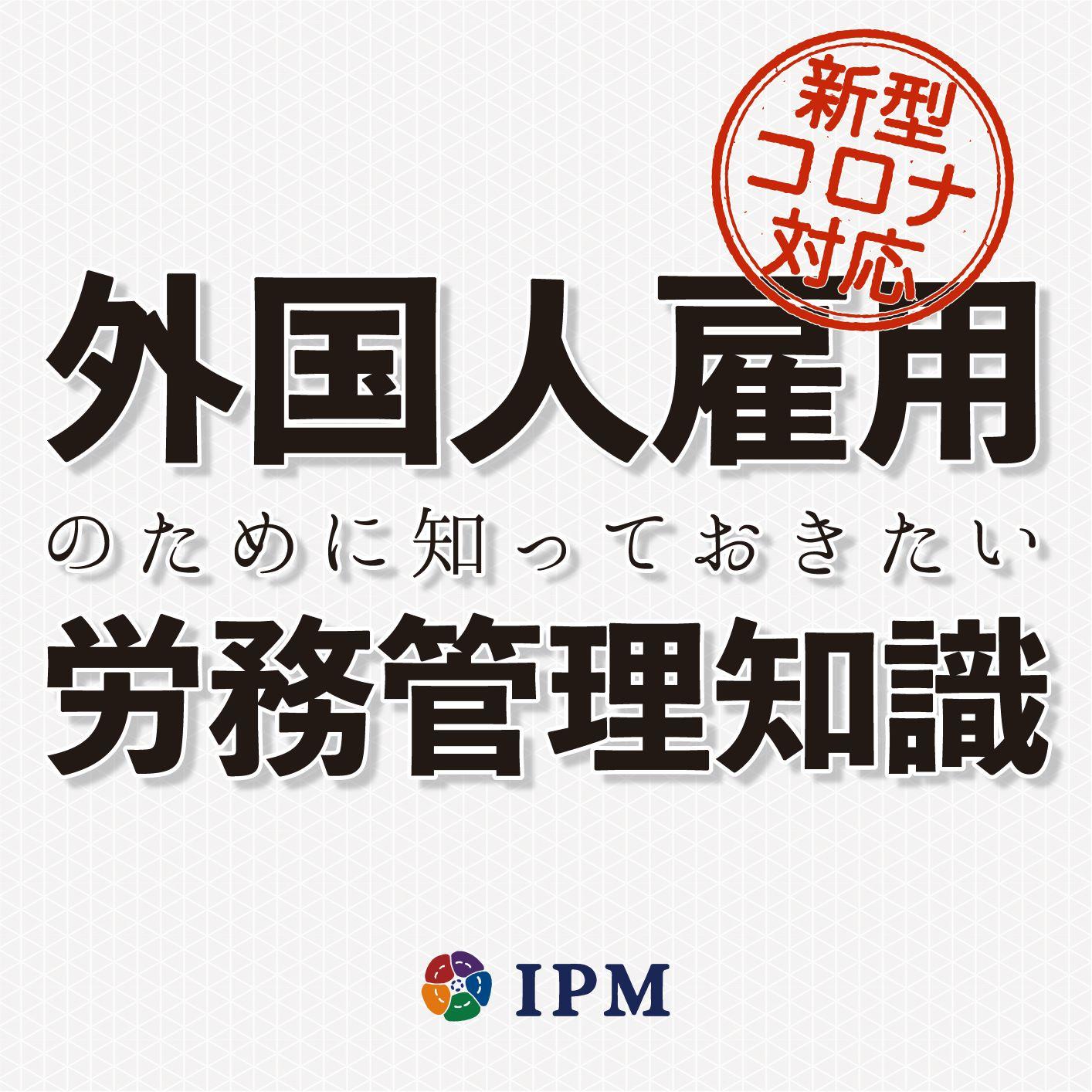 新型コロナ対応:外国人雇用のために知っておきたい労務管理知識