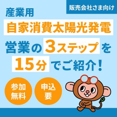 15分説明会「自家消費の営業」3ステップ(14:30ー)