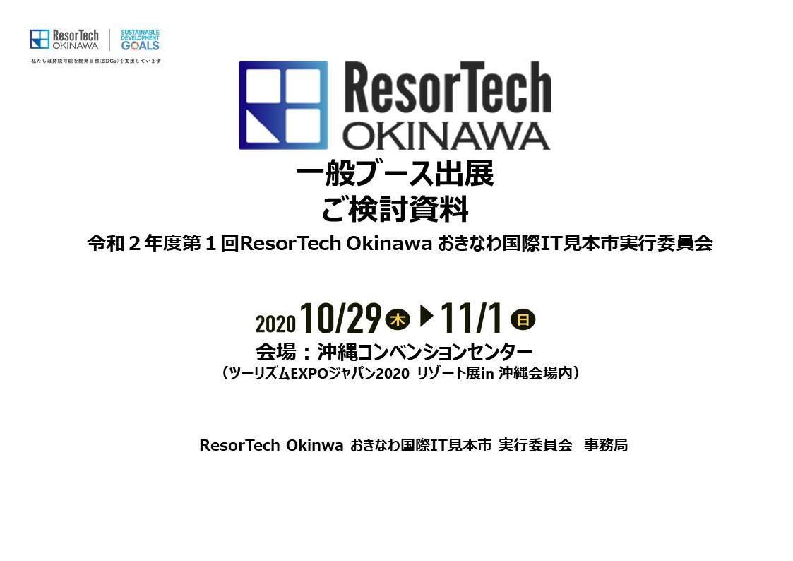 5/27 ResorTechおきなわ国際IT見本市出展説明会