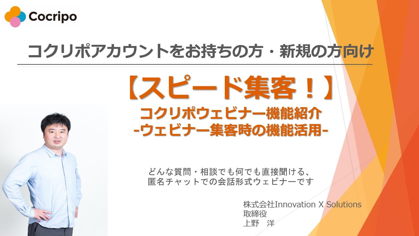 【スピード集客!】ウェビナー開催時の機能紹介ウェビナー