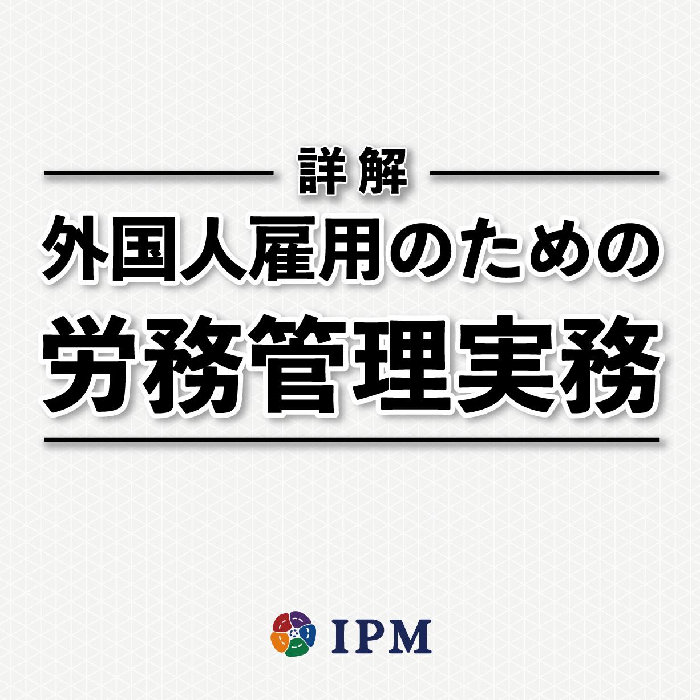 【詳解】外国人雇用のための労務管理実務