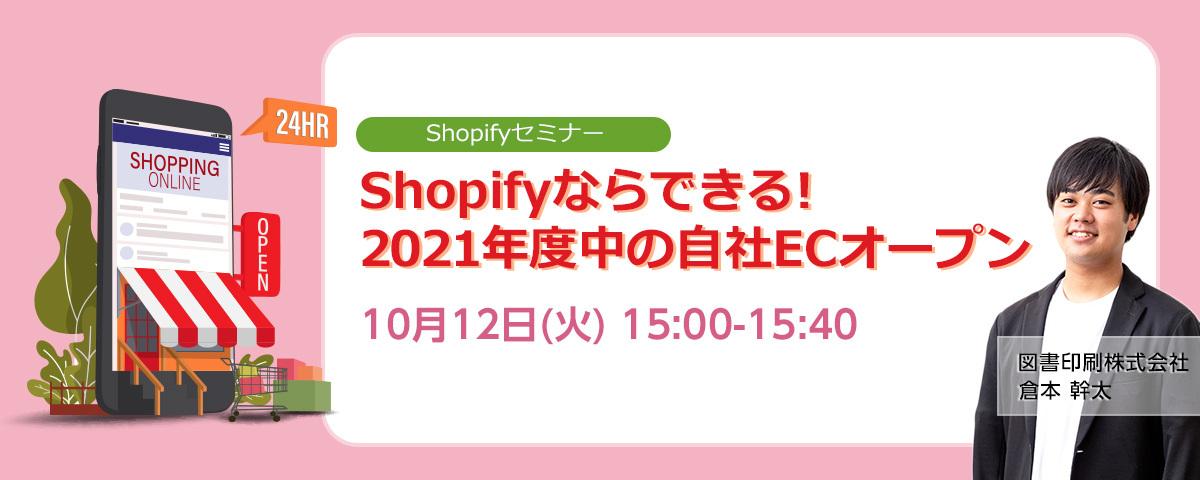 Shopifyならできる! 2021年度中の自社ECオープン