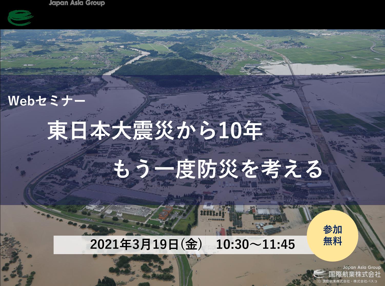 東日本大震災から10年 もう一度防災を考える