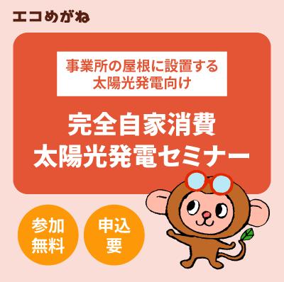 完全自家消費太陽光発電セミナー 9/15(火)16:10