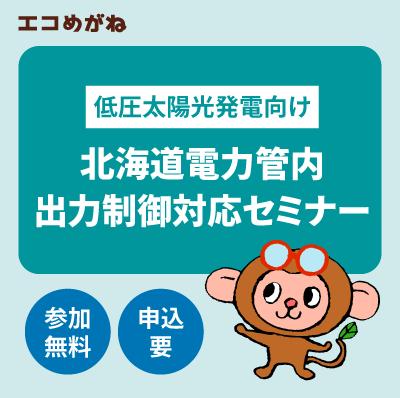 北海道電力管内出力制御対応セミナー 9/15(火)14:10