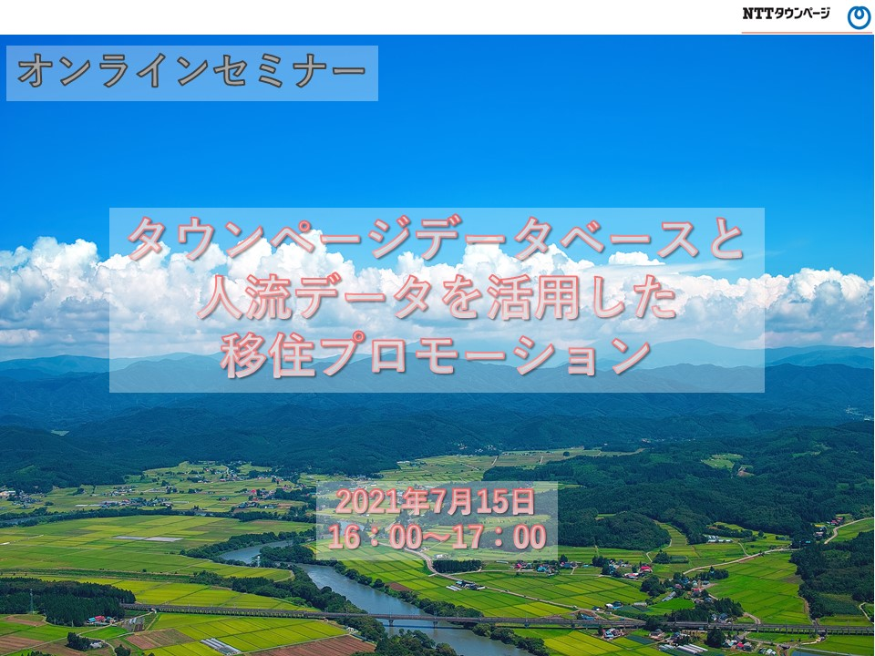 タウンページデータベースと人流データを活用した移住促進プロモ