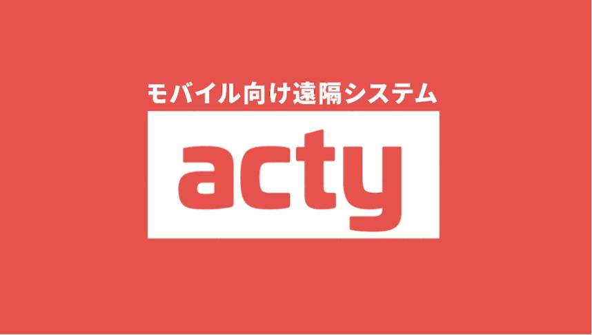 指示記録も残せるビデオ通話型遠隔サポートシステム「acty」