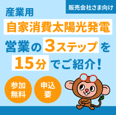 15分説明会「自家消費の営業」3ステップ(17:00ー)