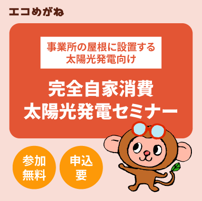 完全自家消費太陽光発電セミナー 9/15(火)11:10