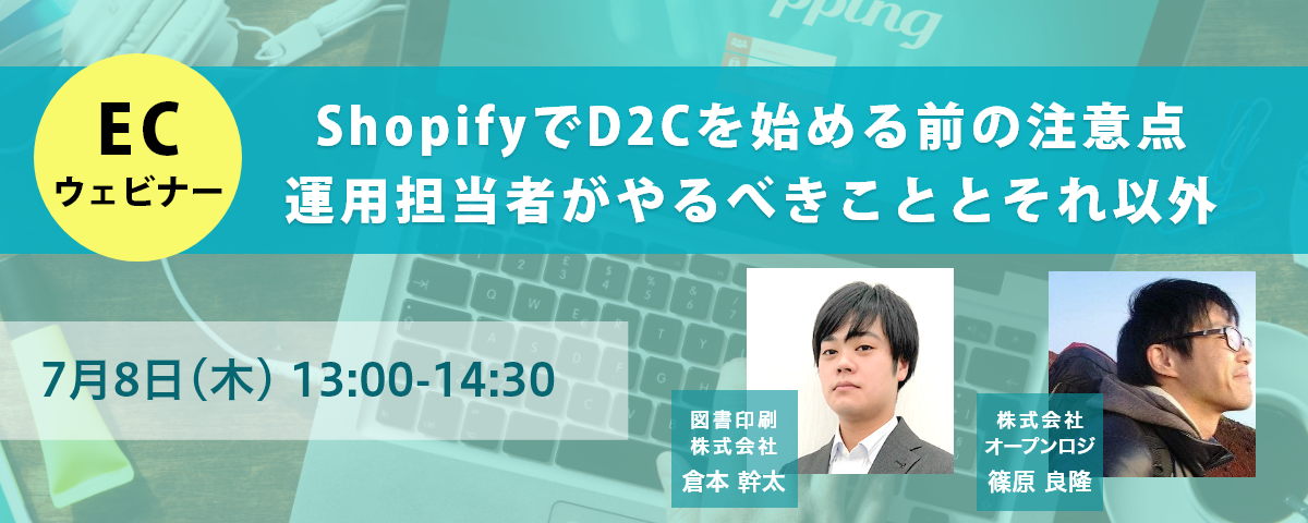【D2C】Shopifyの注意点と、運用担当がやるべきこと