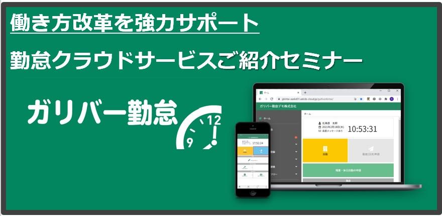 【リハーサル】勤怠クラウドサービス