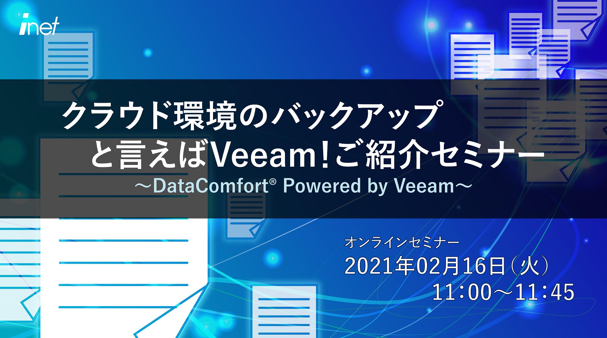 クラウド環境のバックアップと言えばVeeam!ご紹介セミナー