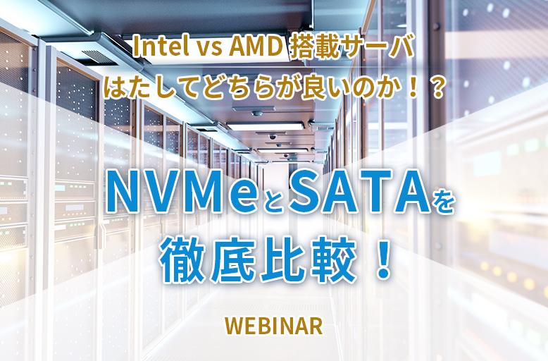 NVMeとSATAを徹底比較!