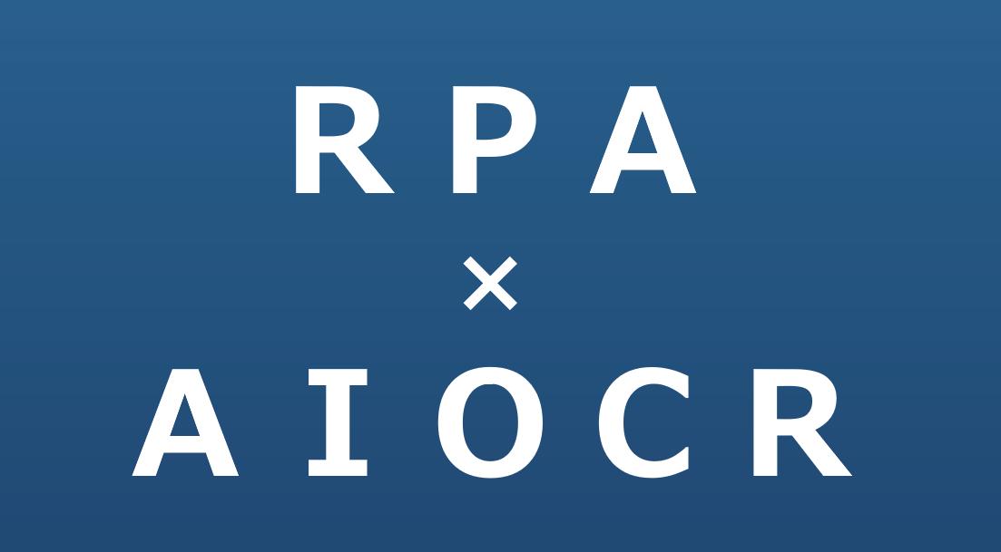 【30分でわかる】RPAとAIOCRの活用方法