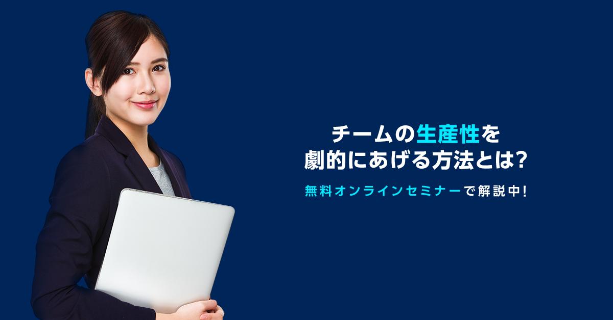 【クラウドワークス】企業向け無料オンラインセミナー