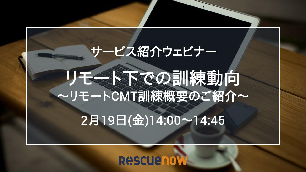 リモート下での訓練動向~リモートCMT訓練概要のご紹介~