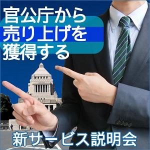 官公庁・国の機関と取引する手法のご紹介