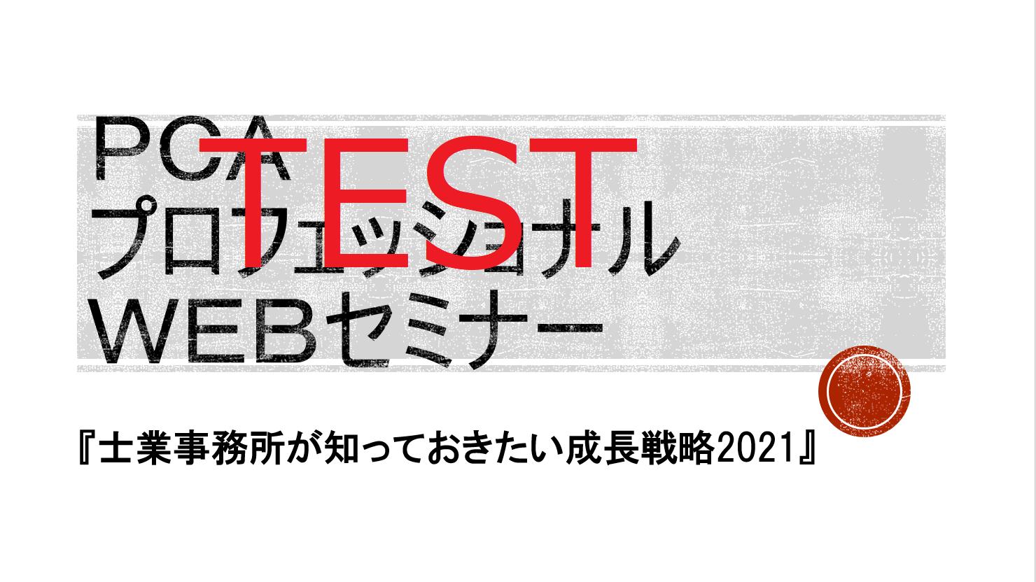 TEST PCAプロフェッショナルWebセミナー