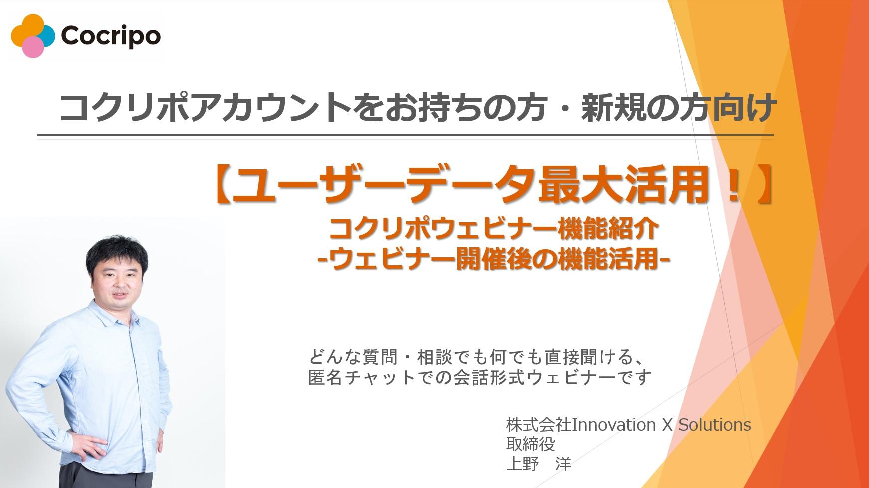 【ユーザーデータ最大活用】ウェビナー開催後の機能活用