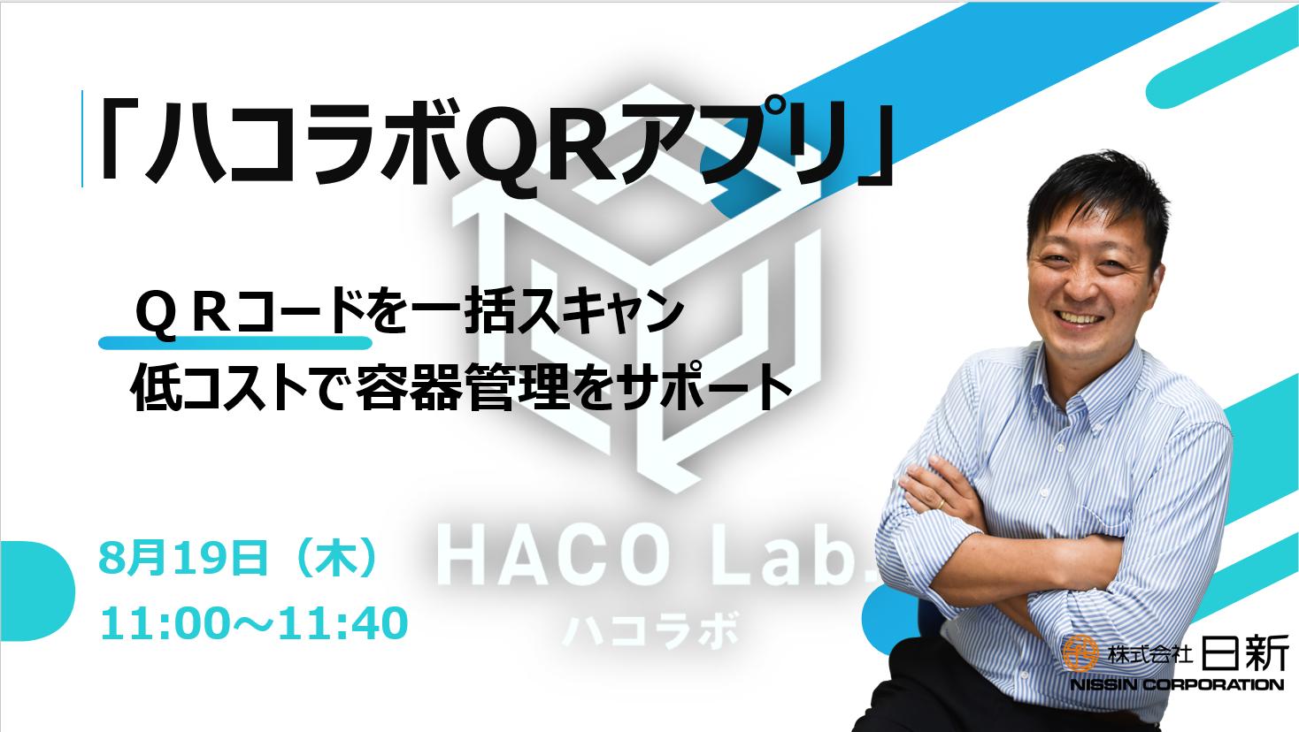 「ハコラボQRアプリ」 低コストで容器管理をサポート
