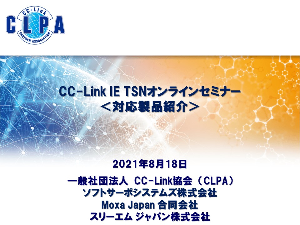 CC-Link IE TSNオンラインセミナー 対応製品紹介