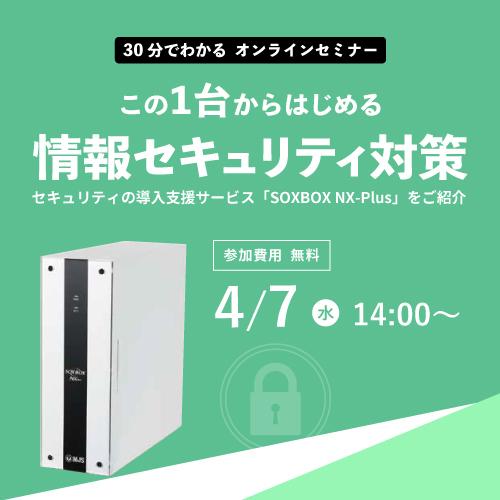 情報セキュリティ対策「SOXBOX NX-Plus」のご紹介