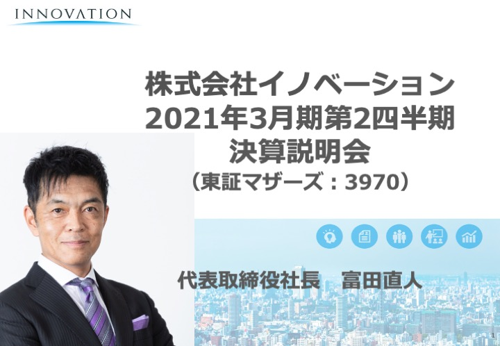 イノベーション 2021年3月期第2四半期 決算説明会