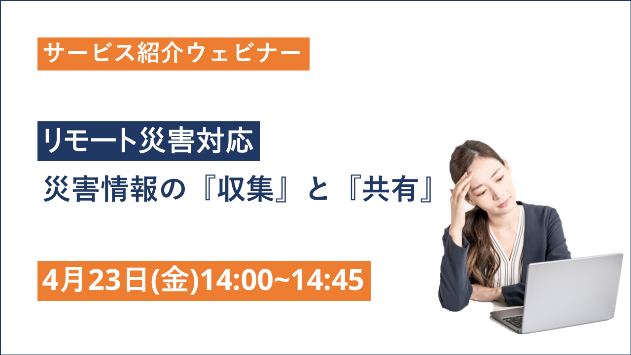 【リモート災害対応】災害情報の『収集』と『共有』