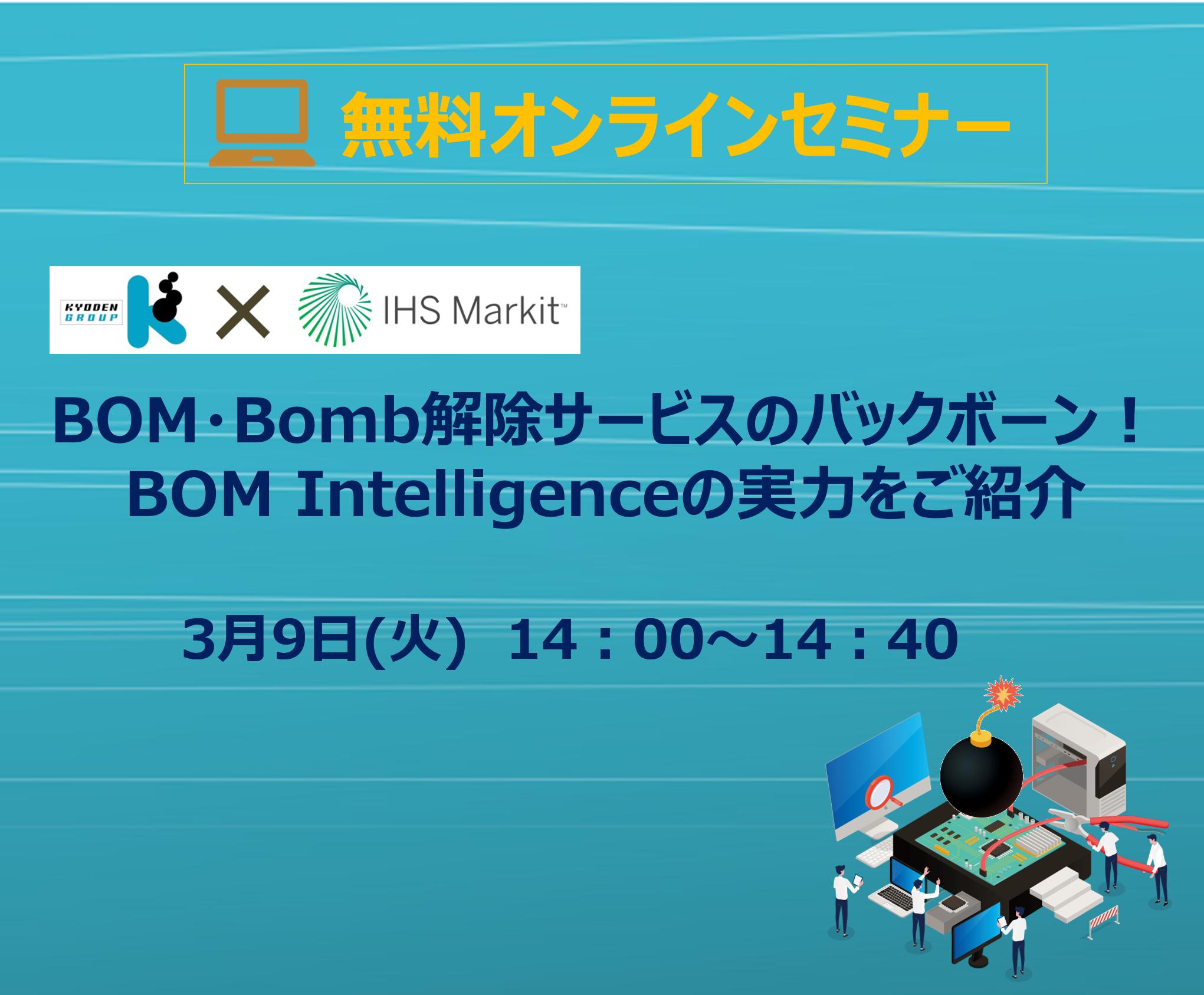 BOM Intelligenceの実力をご紹介【録画再放送】