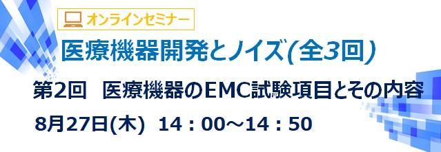 医療機器のEMC試験項目とその内容(録画再放送)