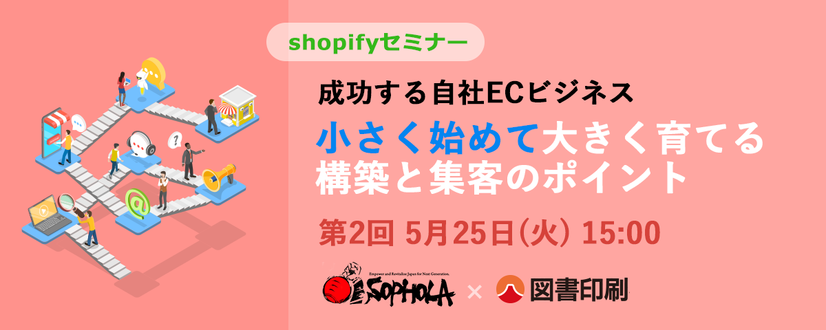 【Shopify】成功する自社EC~小さく始め大きく育てる~